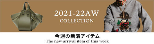 2021-22AW COLLECTION 新入荷商品のご紹介