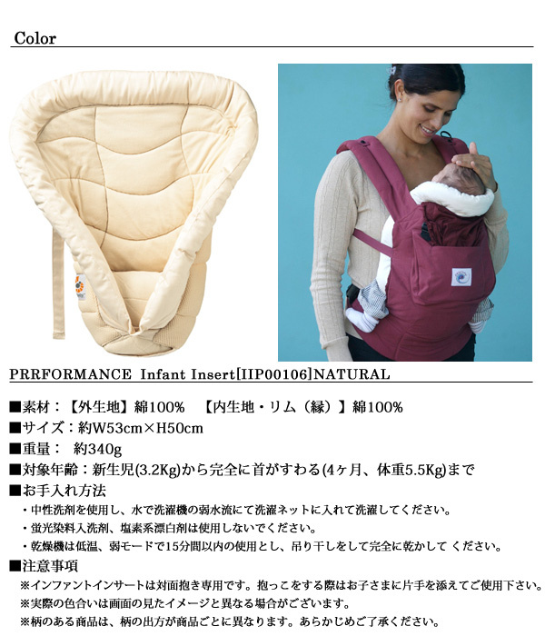 【ergobaby】Performance Collection Infant Insert[IIP00106]