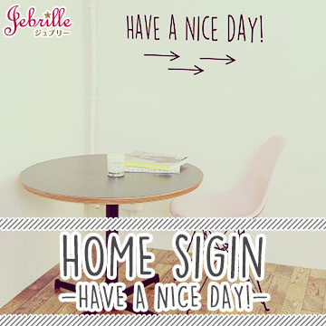 HOME SIGN -HAVE A NICE DAY! ウォールステッカー 壁デコ 賃貸OK