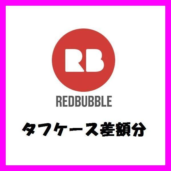 ☆RED BUBBLE iPhoneケース 差額分☆