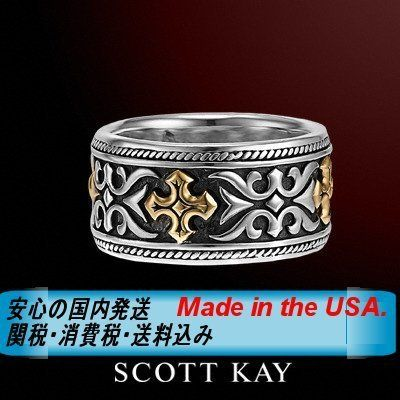 ☆MADE IN USA☆漢のリング☆SCOTT KAY☆TWO-TONE GOTHIC CROSS