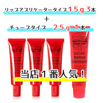 【LUCAS' PAPAW OINTMENT】15g 3本+25g 1本セット