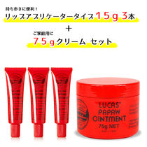【LUCAS' PAPAW OINTMENT】15g  3本+75g   1個セット