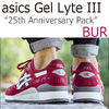 アシックス Gel Lyte 3 「25th Anniversary Pack」BUR