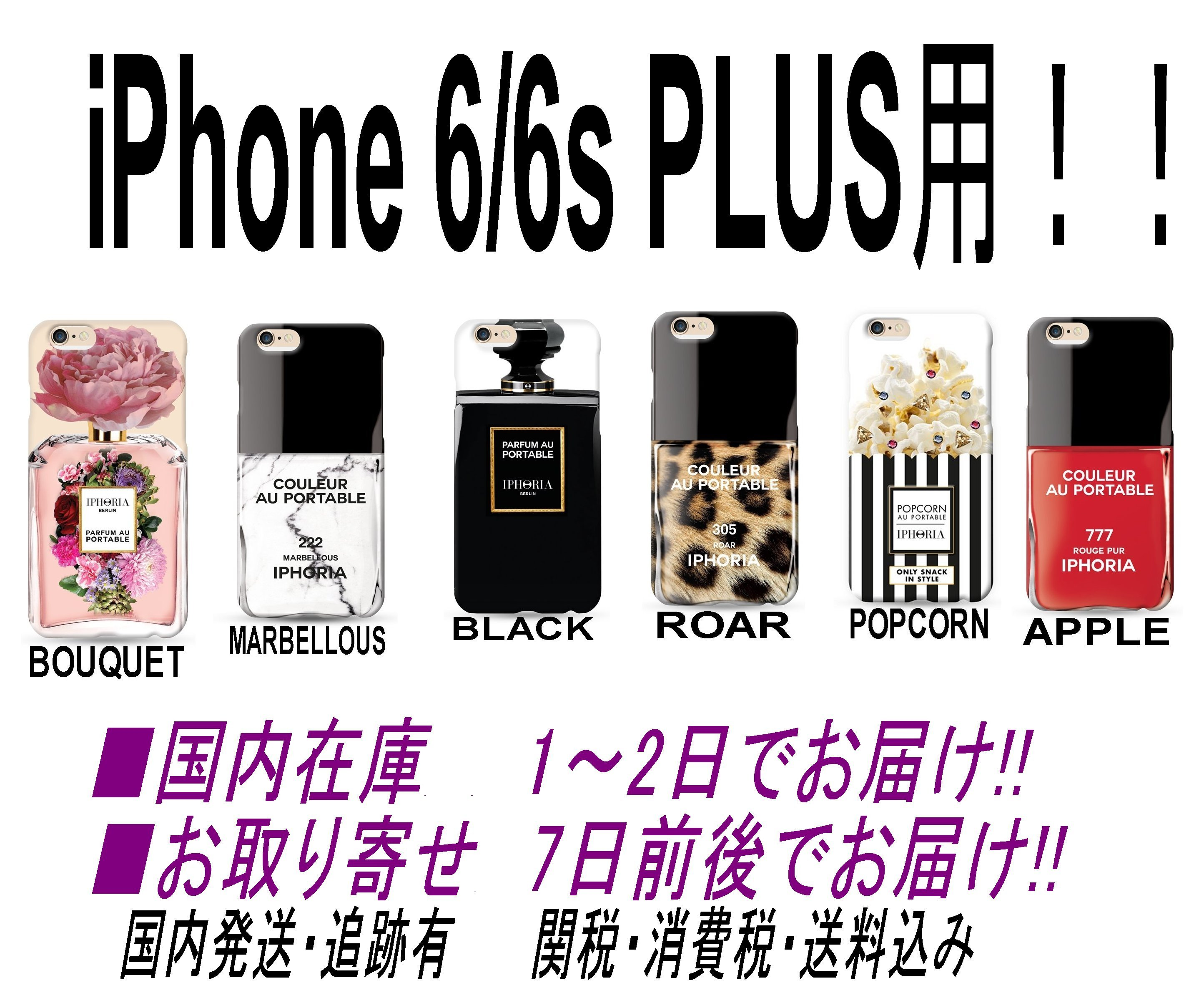 IPHORIA☆iPhone6/6s ★PLUS用★ ケース 6種!!!