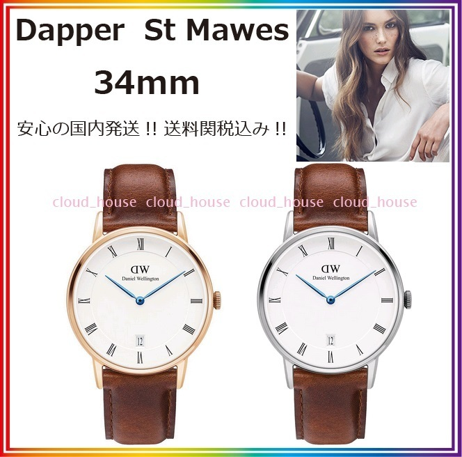 送料関税込【Daniel Wellington】Dapper St Mawes 34mm♪国内発