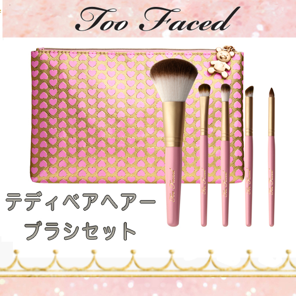 Too Faced☆限定☆テディベアヘアーブラシ5本セット ポーチ付き