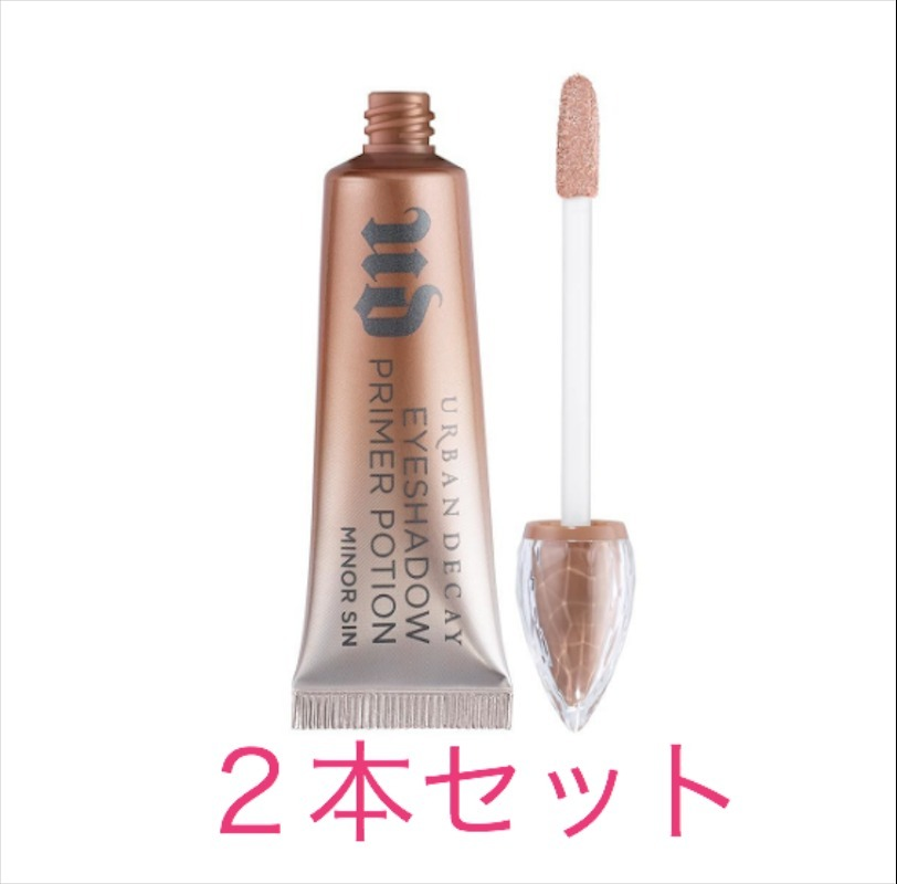 2本セット Urban Decay EYESHADOW PRIMER POTION 色:MINOR SIN