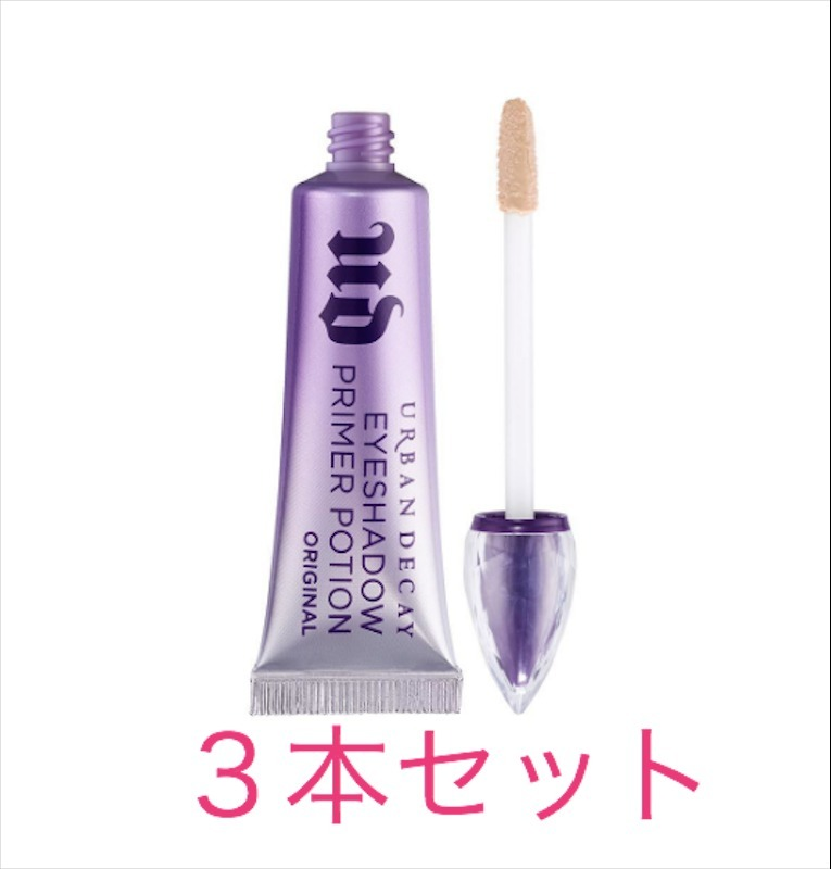 3本セット Urban Decay EYESHADOW PRIMER POTION 色:ORIGINAL