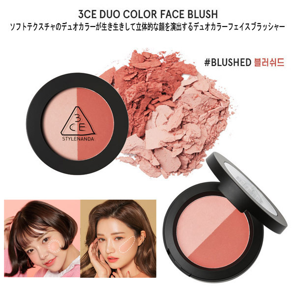 [NEW]3CE BLUSHED KIT _ブラッシャーキット(Set)