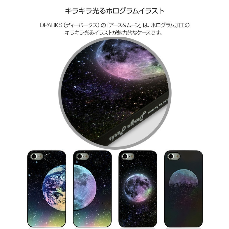 ☆iPhone7☆ ケース Dparks Twinkle Case Earth&Moon
