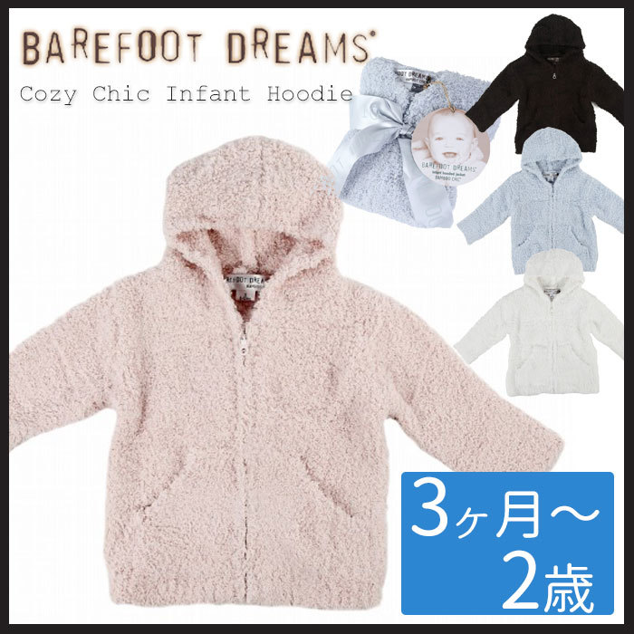 Barefoot Dreams Bamboo Chic Baby Infant Hoodie  #412/# 512