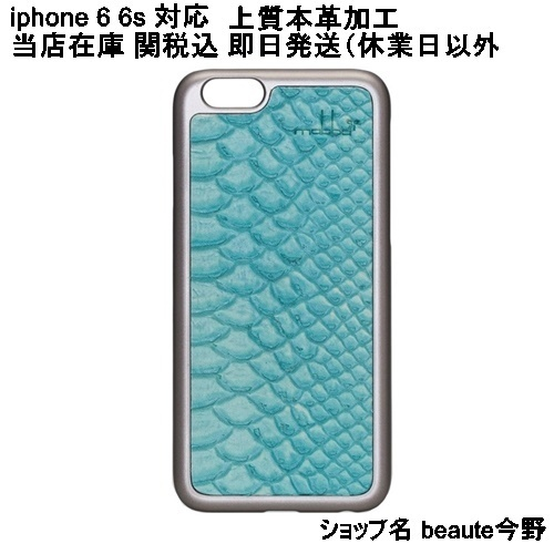 mabba The Snake Laguna iPhone 6 6s Hulle grey 即納