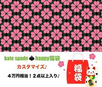 【kate spade】カスタマイズ!happy福袋☆2点以上入り♪