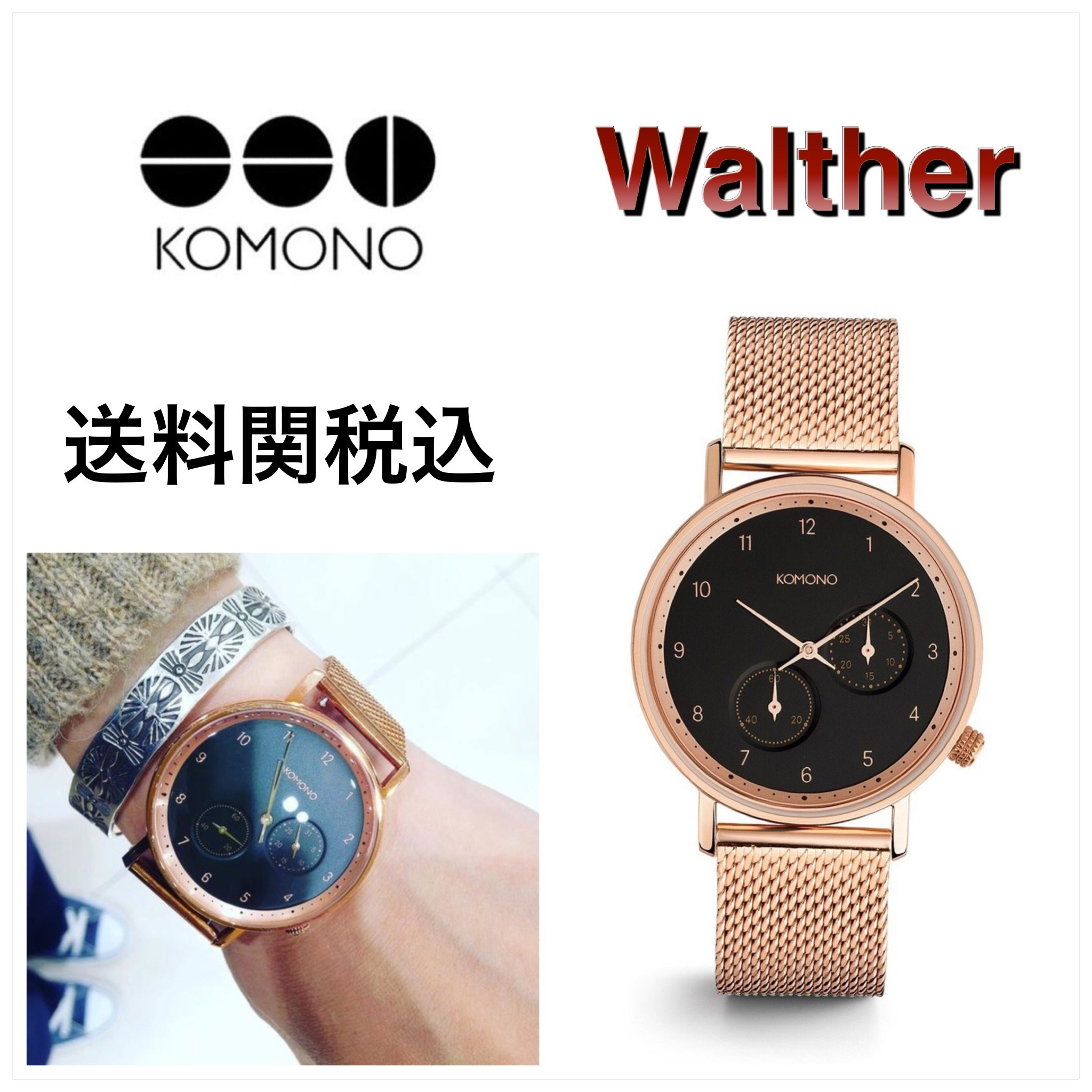 送料関税込・国内発送☆Komono☆Walther Rose Gold Mesh 40mm