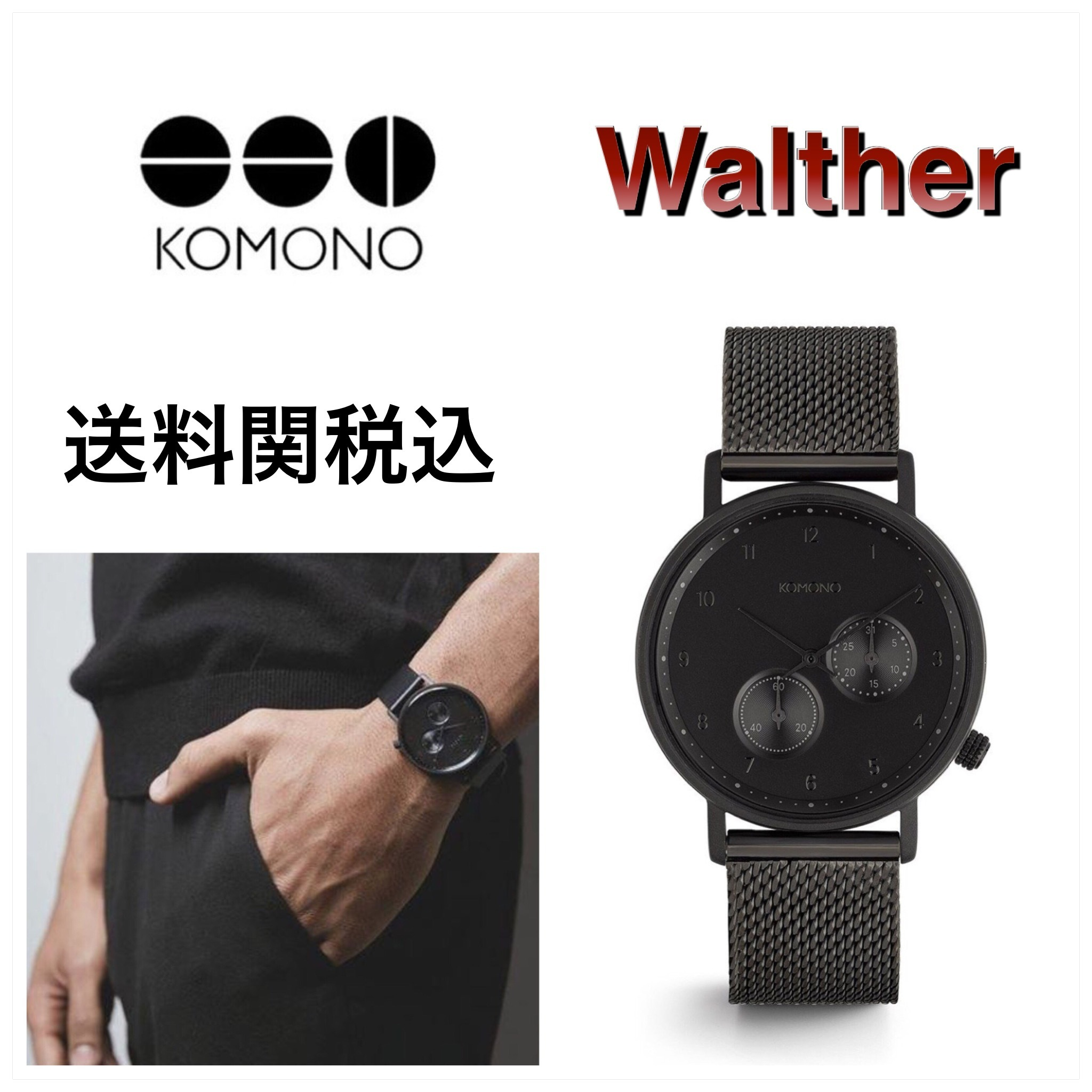 送料関税込・国内発送☆Komono☆Walther Black Mesh 40mm