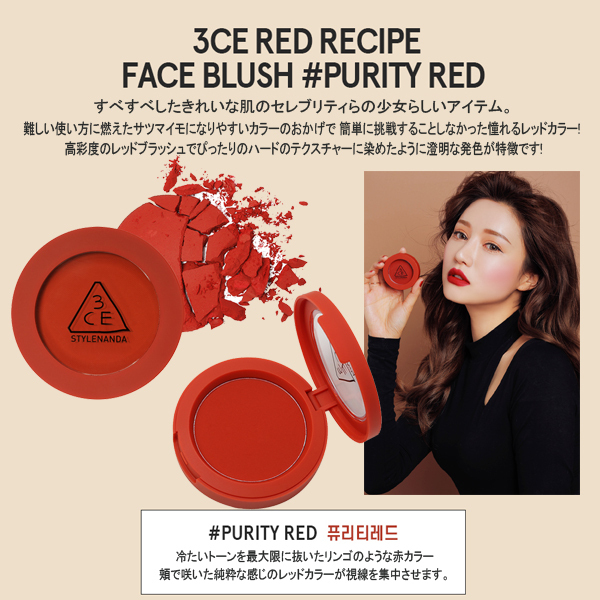 [NEW]3CE RED RECIPE FACE BLUSH_ペースブラッシュ/チーク(2色)