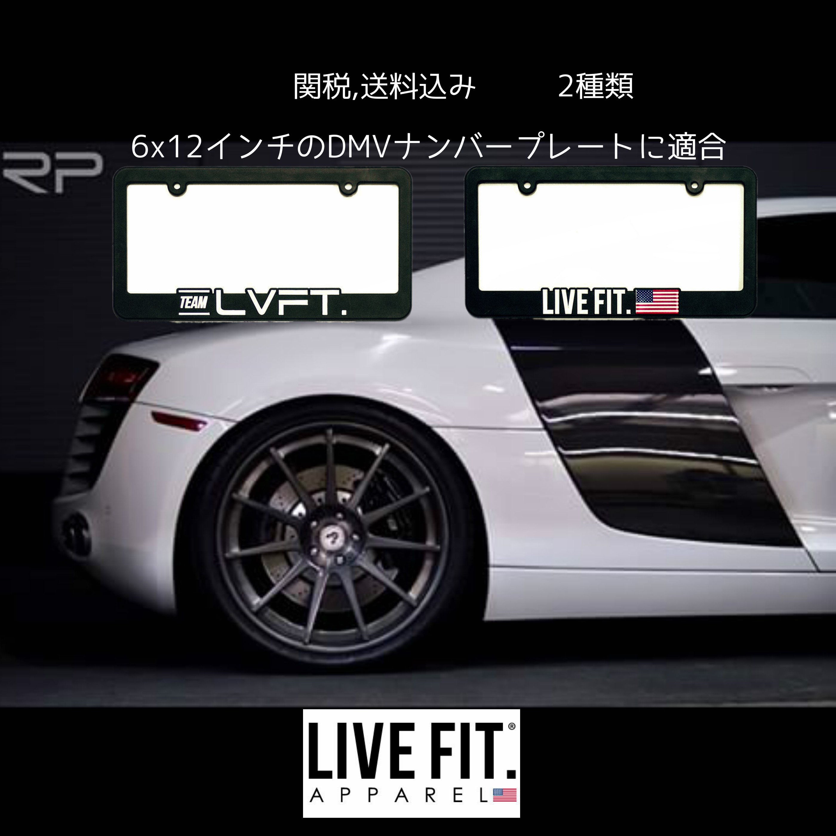 【関税込,人気】Live Fit(LVFT)Team LVFT.License Plate Frame