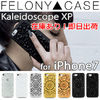 17SS新作 FELONY CASE Kaleidoscope  XP type iPhone7