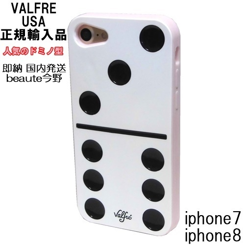 Valfre ヴァルフェー DOMINO 3D IPHONE 7 CASE ドミノ牌 即納