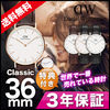【国内発送】特典付!Daniel Wellington CLASSIC 36mm