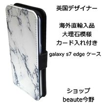 MARBLE CARD GALAXY S7 EDGE CASE 大理石模様 カード 正規品