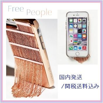 Free People★Chain Fringe iPhoneケース 本革 人気 国内発送