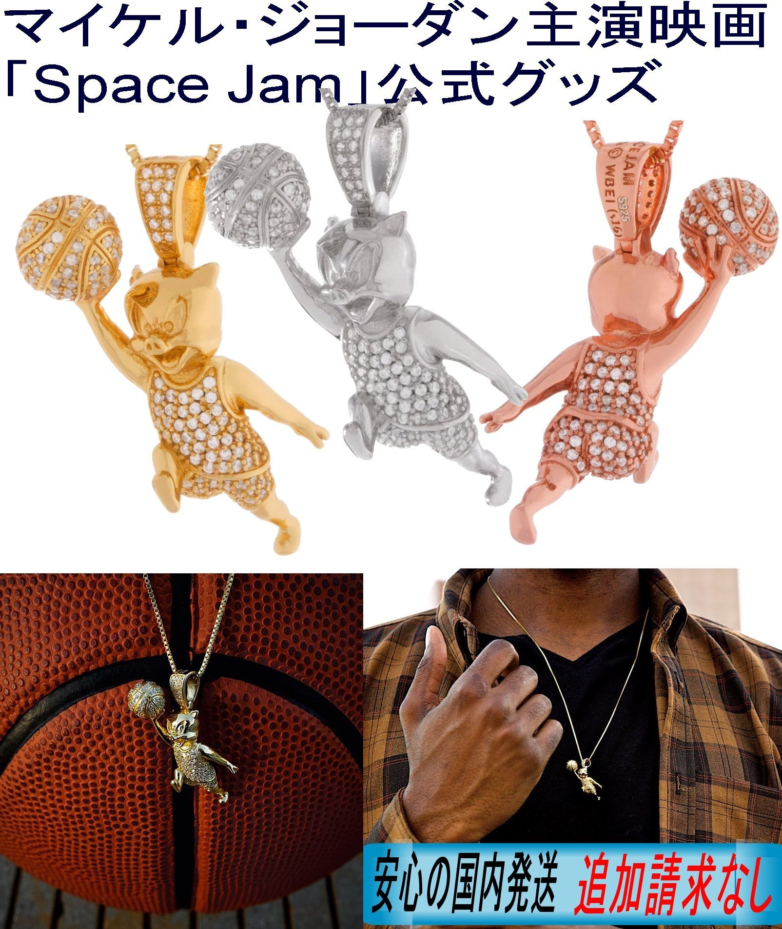 LA発ストリート☆King Ice☆HipHopペンダントSpace Jam Official