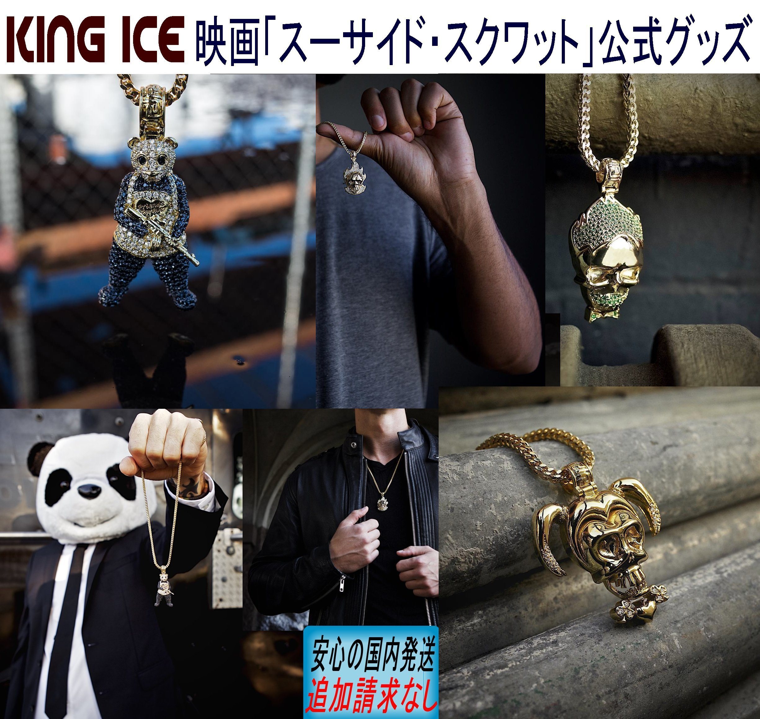 LA発ストリート☆King Ice☆HipHopペンダントSuicide Squad公式