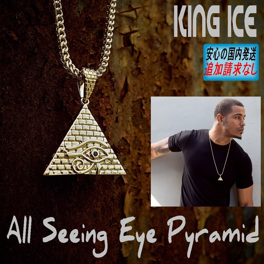 LA発ストリート☆King Ice☆HipHopペンダント All Seeing Eye