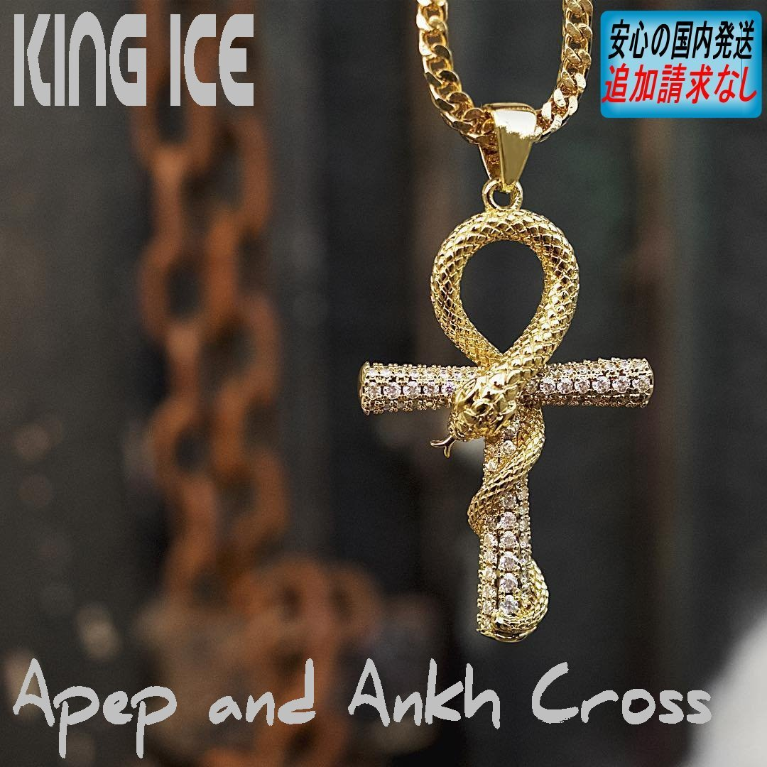 LA発ストリート☆King Ice☆HipHopペンダントApep & Ankh Cross