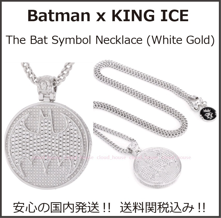 【Batman x King Ice】Necklace (WhiteGold)☆送料税込/国内発送