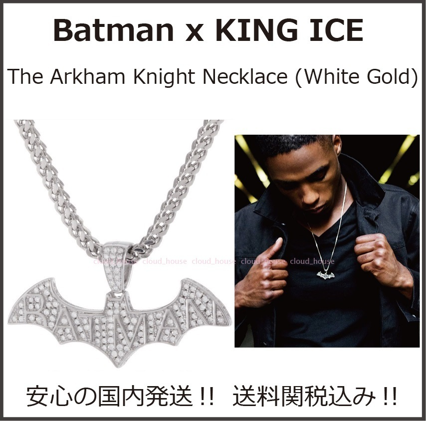 【Batman x King Ice】Arkham Knight Necklace★送料税込/国内発