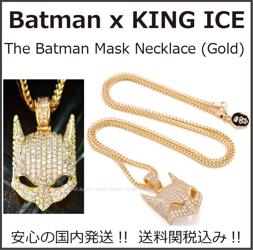 [Batman☆King Ice]コラボ Batman Mask Necklace送料税込/国内発