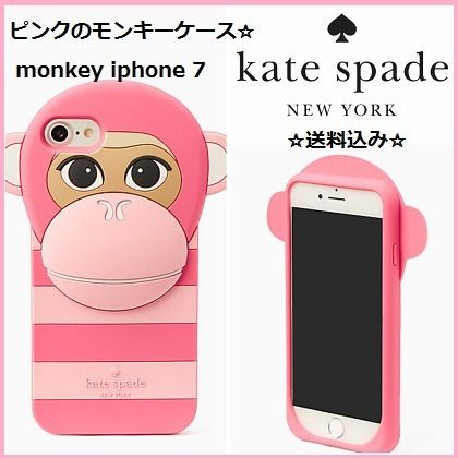 【kate spade】送料込み☆ピンク色♪silicone monkey iphone 7
