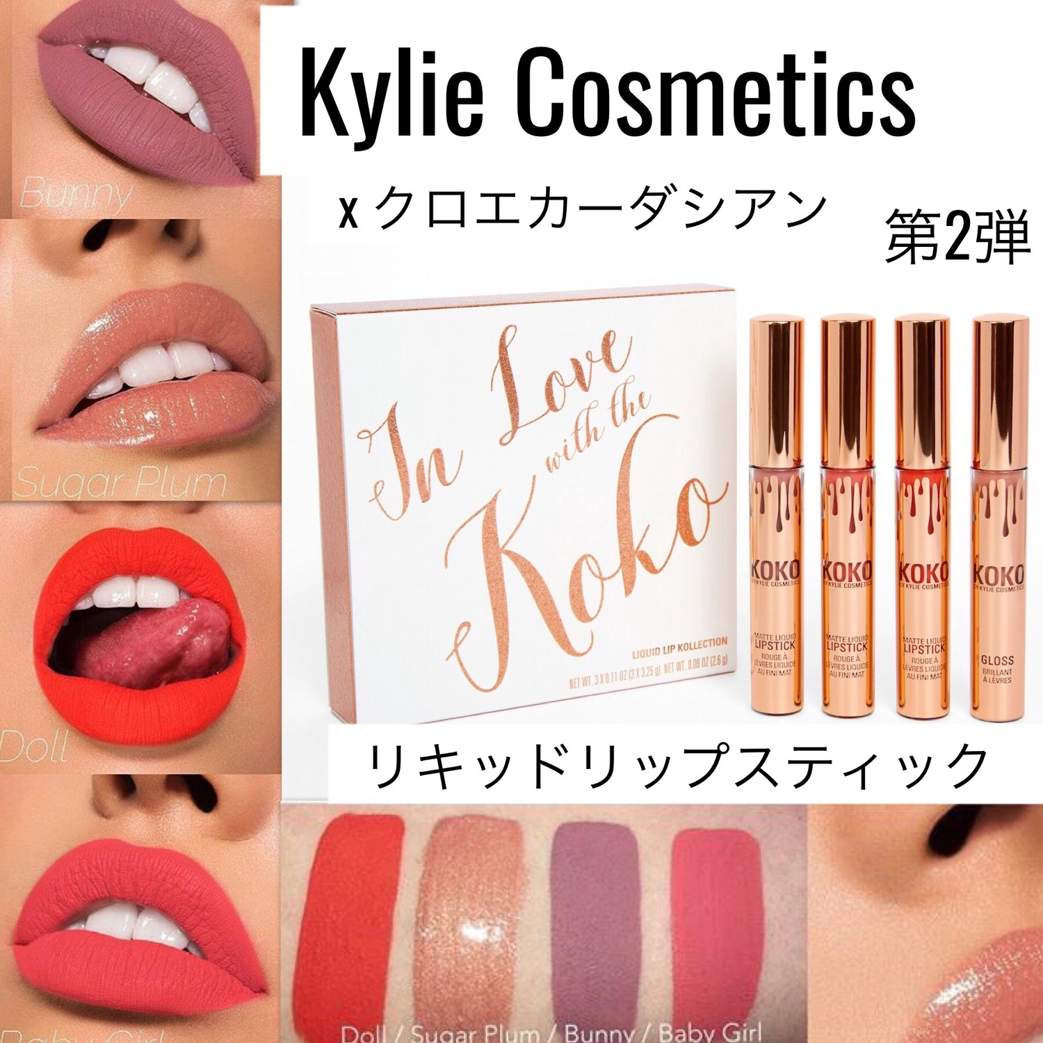 限定☆Kylie Cosmetics☆In Love With The Koko☆リキッドリップ