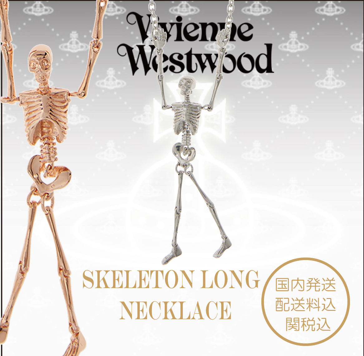 Vivienne Westwood★SKELETON LONG ネックレス★クーポン付 ♪