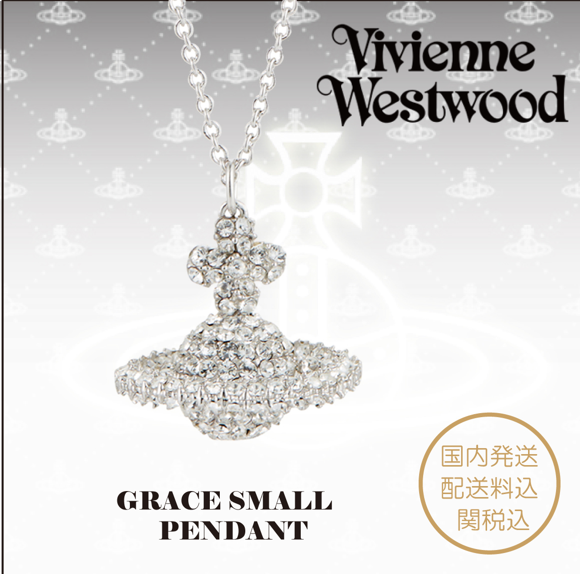 Vivienne Westwood★GRACE SMALLペンダント★クーポン付です♪
