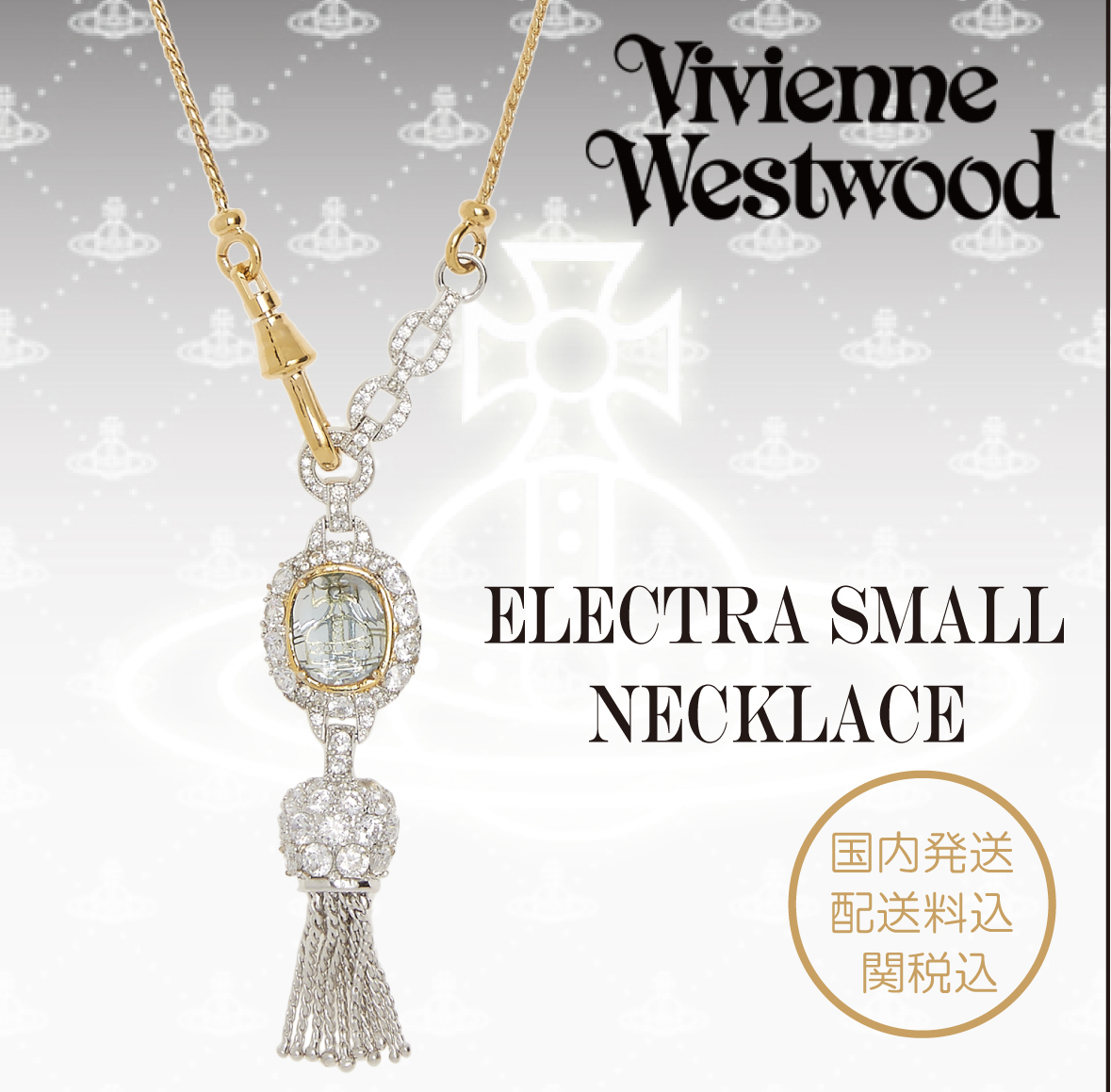 Vivienne Westwood★ELECTRA SMALL ネックレス★クーポン付 ♪