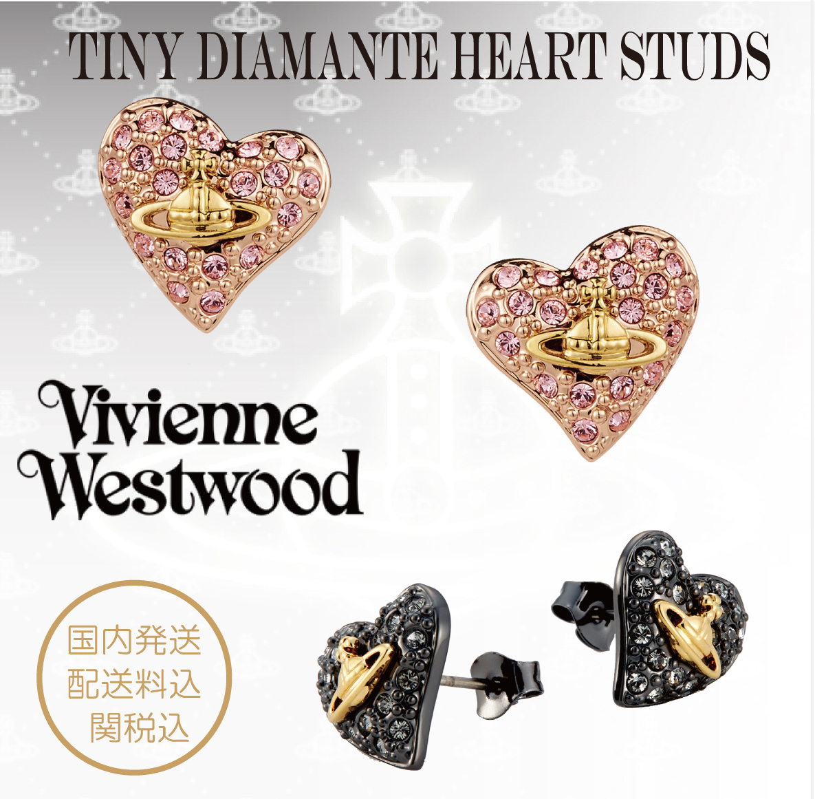 Vivienne Westwood★TINY DIAMANTE HEARTピアス★クーポン付♪