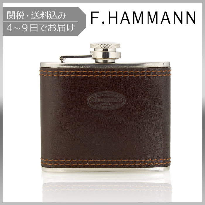 【VIPセール】F.HAMMANN★Leather stainless-steel100mlフラスコ