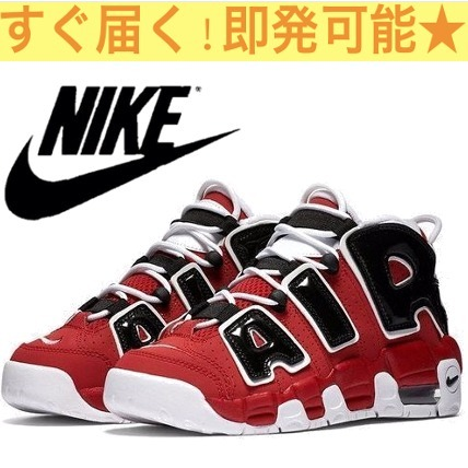 すぐ届く!!在庫セール★NIKE★AIR MORE UPTEMPO★24cm24.5cm★