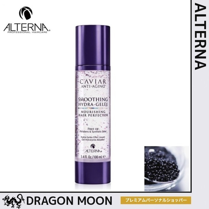 ALTERNA★CAVIA★SMOOTHING HYDRA-GELEE