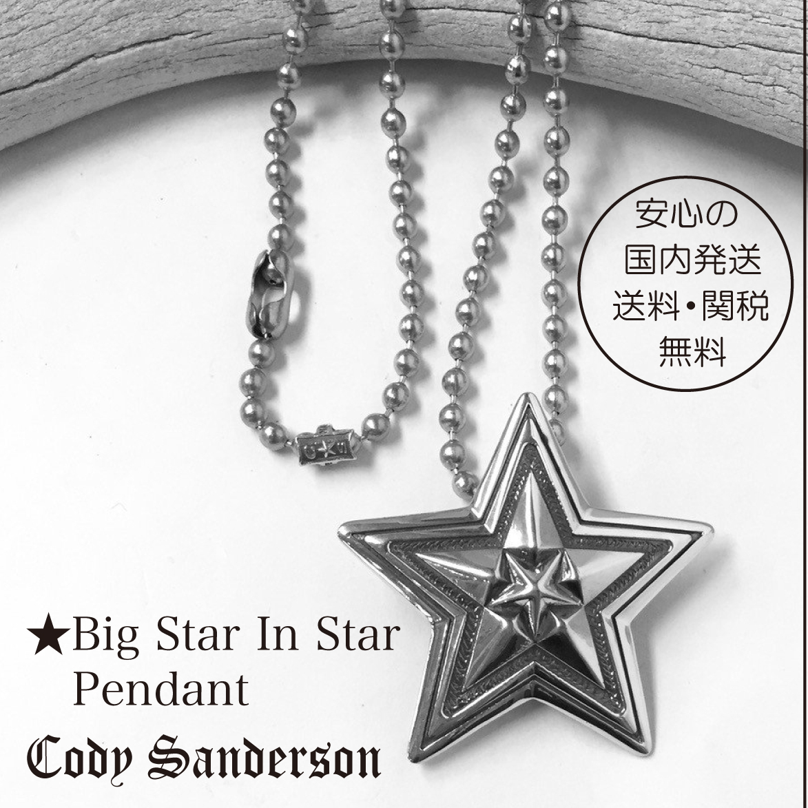 Cody Sanderson★Big Star In Star ペンダント★クーポン付