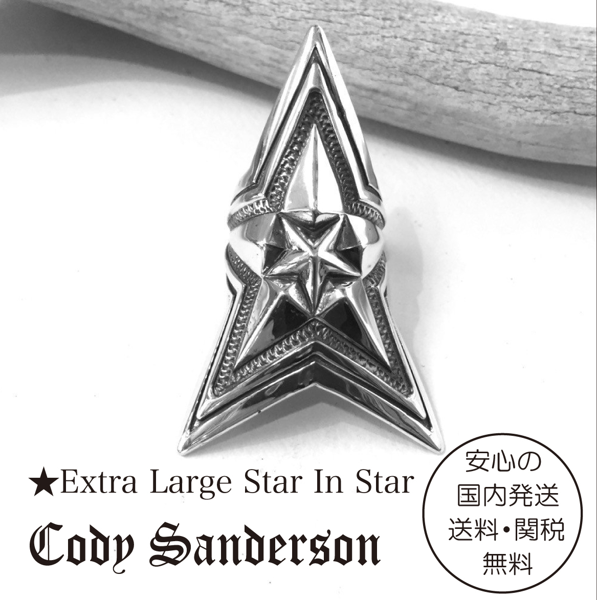 Cody Sanderson★Extra Large Star In Starr リング★クーポン付