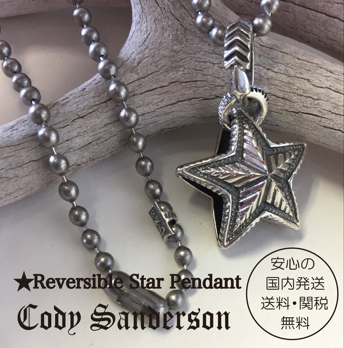 Cody Sanderson★Reversible Star ペンダント★クーポン付