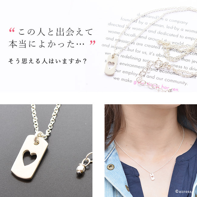 【Dogeared】Make a wishシリーズ You Have a Piece of My Heart