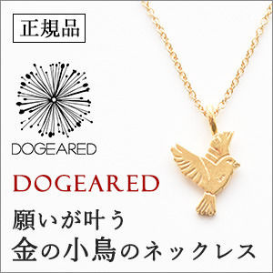 【Dogeared】The Legacy Collection 小鳥モチーフ ネックレス