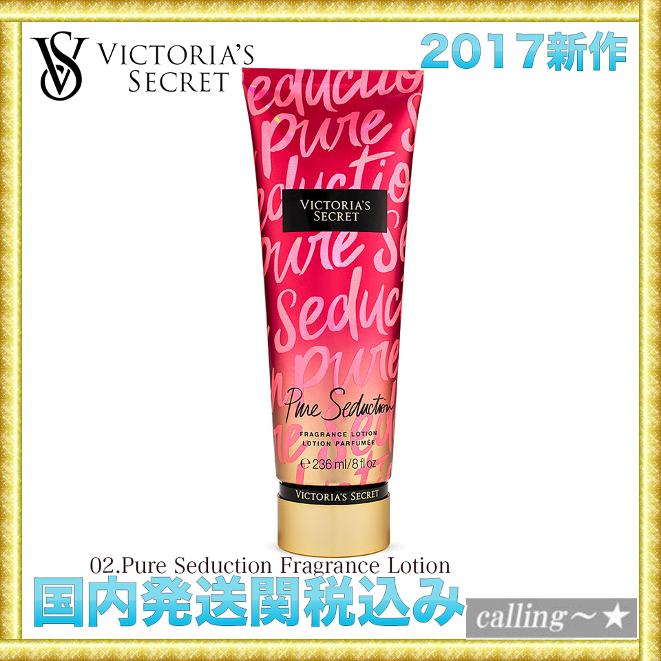 セレブ愛用者多数☆Victoria's Secret☆Fragrance Lotion