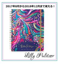 ◇2018年版手帳◇Lilly Pulitzerラージ手帳BEACH LOOT